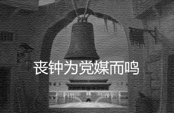 Image result for 丧钟为谁敲响